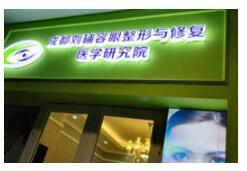 成都莱尹医疗美容整形诊所