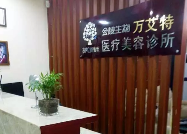 南京万艾特医疗美容诊所