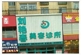 吉林刘艳春整形美容诊所