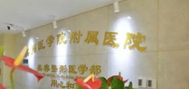 滨州医学院附属医院美容整形外科