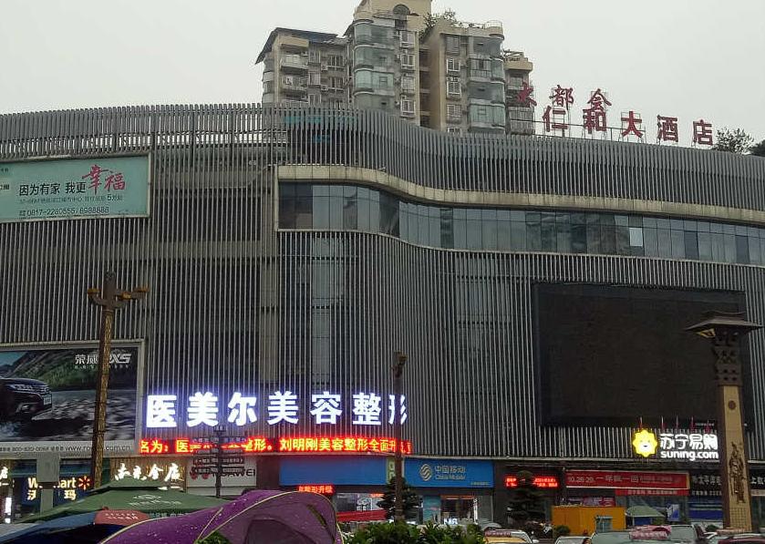 南充医美尔(原南充刘明刚)医疗美容整形诊所