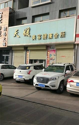 涿州天媛整形科诊所