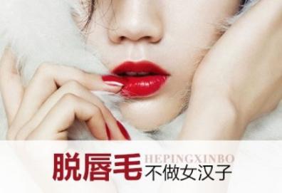 """激光脱唇毛 让您轻松摆脱""""小胡子"""" 上海脱唇毛价格是多少"""