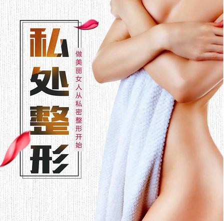 保定宝特整形处女膜修复效果怎么样 注意事项有哪些
