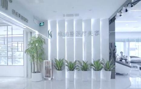 广州维纳斯医疗美容整形门诊部