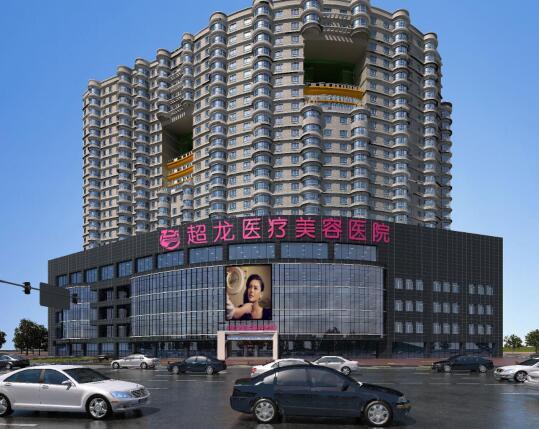 哈尔滨超龙医疗美容整形医院