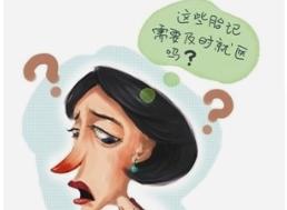 北京中山医院整形科激光去胎记会留疤吗 要花多少钱
