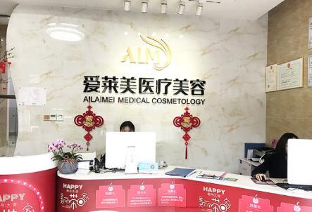 广州爱莱美医疗整形美容医院