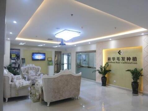 云南新新华医院毛发种植中心