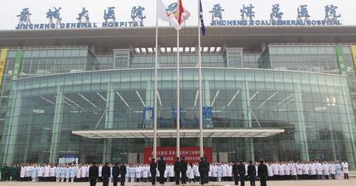 晋城矿务局医院整形美容科