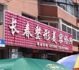 白山临江长春整形诊所