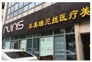 深圳享美瑞尼丝医疗美容整形门诊部