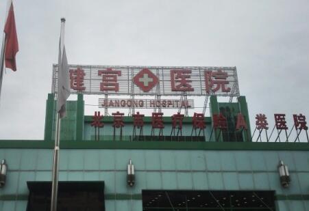 北京健宫医院医疗美容科