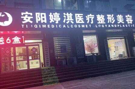 安阳婷淇医疗美容诊所