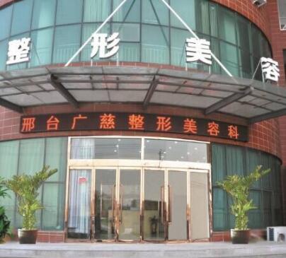 邢台广慈医院整形美容科