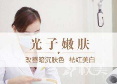 唐山星光整形医院光子嫩肤的功效与作用 值得拥有白皙皮肤