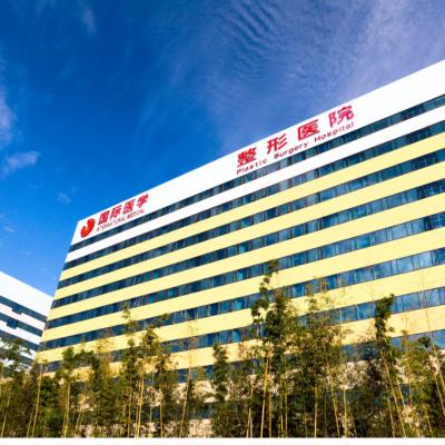 西安国际医学中心医院整形美容科