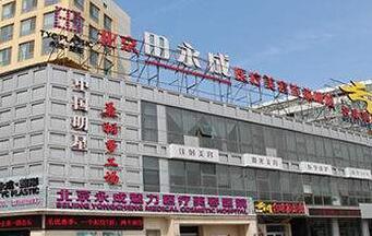 北京田永成整形美容医院