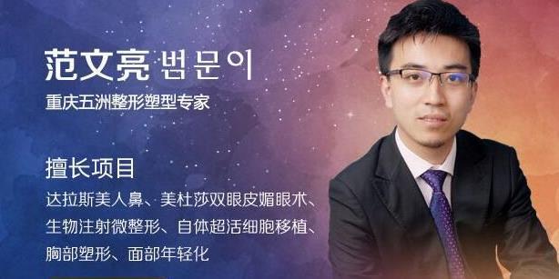 重庆五洲整形专家范文亮开眼角手术方法 综合定制迷人魅眼