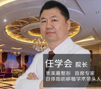 面部填充专家排行 北京禾美嘉自体脂肪填充奠基人任学会