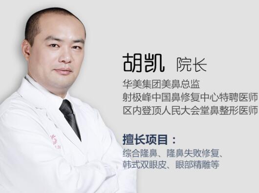 南宁华美医院胡凯鼻小柱延长方法 登顶人民大会堂整形医师