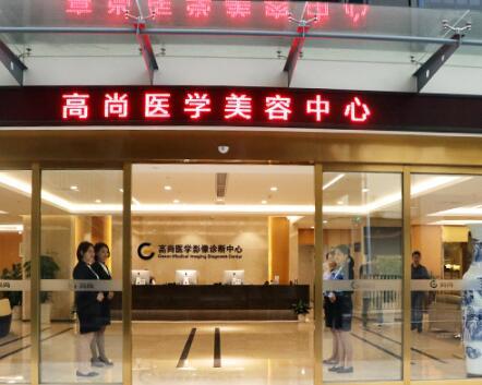 广州高尚医疗整形美容门诊部