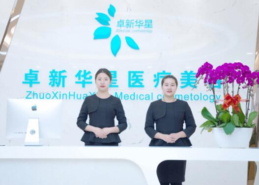 北京卓新华星医疗美容整形医院