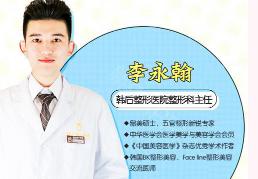 如何去除眼袋 广州韩后整形门诊部李永翰激光去眼袋过程
