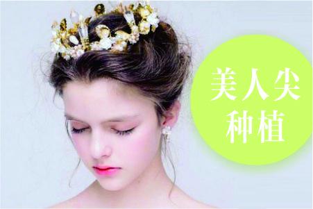 郑州美莱植发美人尖种植好不好 有风险吗