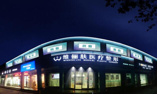 杭州维俪肤医疗美容整形诊所