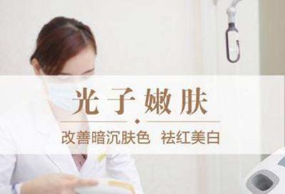 成都416医院美容科做光子嫩肤多少钱 恢复水嫩肌肤
