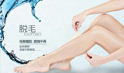 天津美尔整形激光脱腿毛的价格是多少 大概要做几次