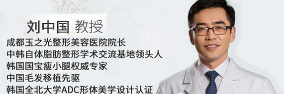 什么是背部吸脂 成都玉之光整形医院刘教授简介