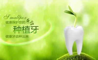 武汉牙齿种植多少钱一颗 武汉牙达人贺纪良医生告诉你