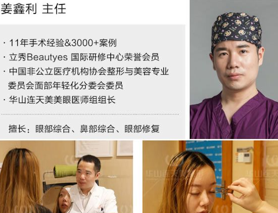 割双眼皮要多少钱 杭州华山连天美整形姜鑫利技术专业