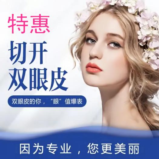 天津第五中心医院医学整形科切开法双眼皮手术疼吗