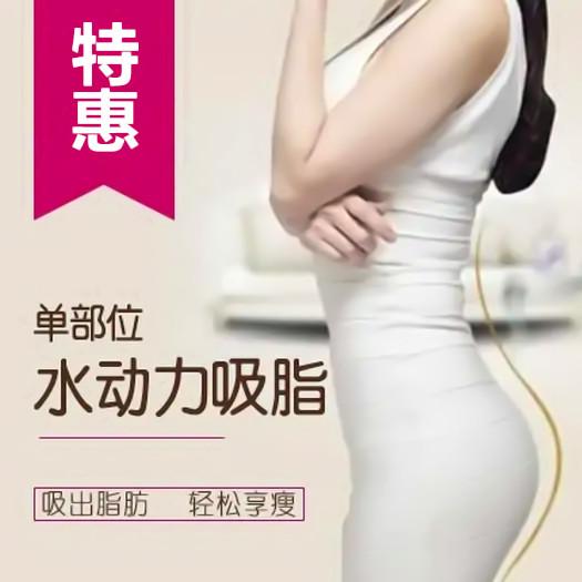 深圳联合丽格整形医院做吸脂减肥 抽取脂肪瘦出S身材