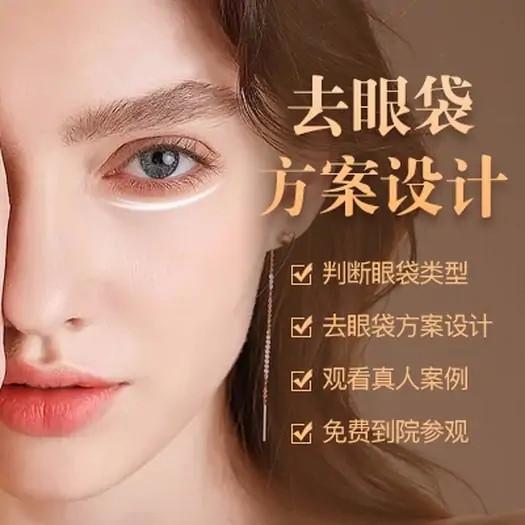 广州远东整形整形医院激光祛眼袋 新美观眼下垂 变美永赞