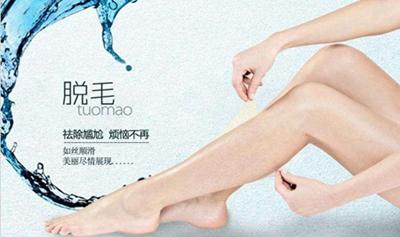 长沙激光脱腿毛多少钱 雅美激光美容医生曾多给你光洁肌肤