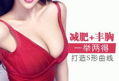 深圳福华李敏自体脂肪隆胸 瘦身又丰胸 给女人曼妙身姿