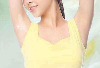 激光脱腋毛要做几次 宜昌前卫整形做激光脱腋毛多少钱