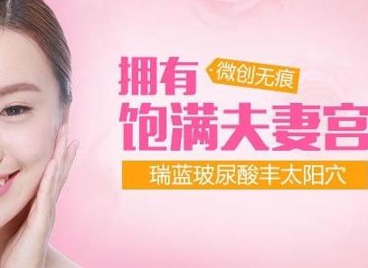 北京东方百合王世勇医生做自体丰太阳穴 脸型更饱满