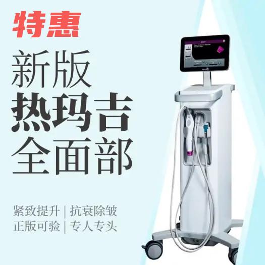 北京阳光整形医院热玛吉五代的功效与作用 2021新报价