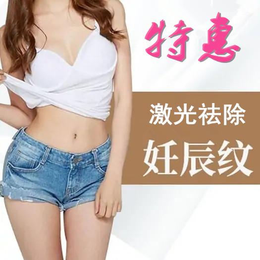 太原晋容整形医院激光去妊娠纹多少钱 辣妈变少女