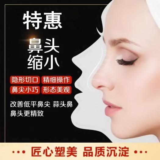 如何将鼻头缩小 长治亮丽整形医院鼻头缩小效果好吗