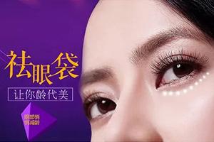 什么是微创祛眼袋技术 成都东篱医院李云峰 一次去除不开刀