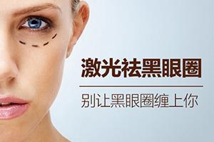 怎么样才能快速祛掉黑眼圈 昆明维多利亚20分钟解决熊猫眼