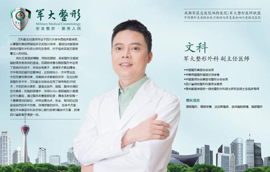 隆鼻修复医生排名 成都军大整形医院文科塑造自然挺翘鼻子