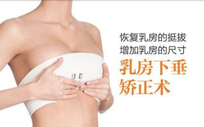 乳房下垂怎么办 南昌韩美整形方长亮为女性找回坚实美胸