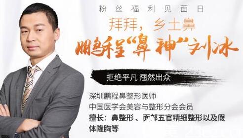 深圳鹏程整形医院刘冰修复双眼皮 不再为失败烦恼